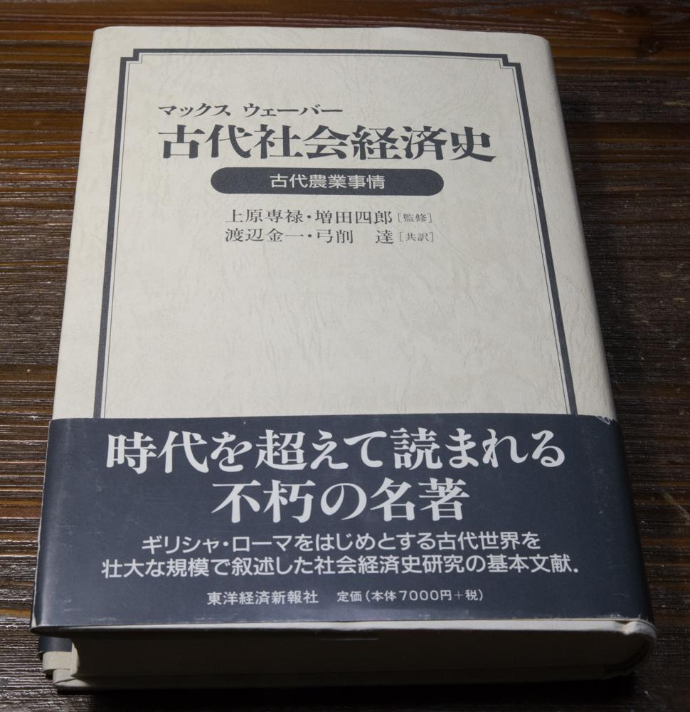 マックス・ヴェーバーの著作の日本語訳における「誤訳」の連鎖(続き)