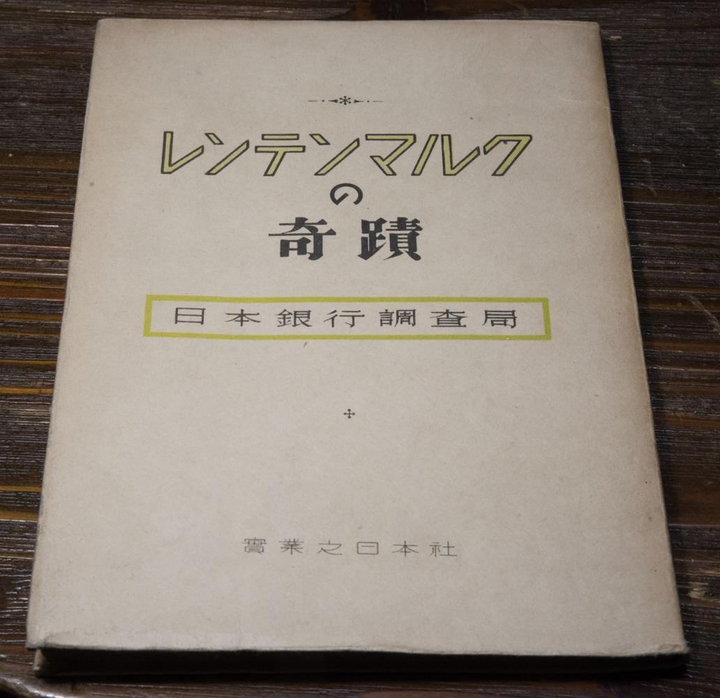 日本銀行調査局の「レンテンマルクの奇蹟」
