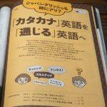 English Journal 2018年5月号の「カタカナ英語」特集