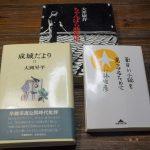 「富士に立つ影」を高く評価した人達