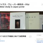 「日本のマックス・ヴェーバー研究ポータル」設置