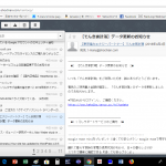RainLoop(Webメール)を自宅サーバーに入れる