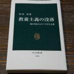 竹内洋の「教養主義の没落 変わりゆくエリート学生文化」
