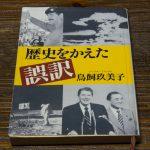 鳥飼玖美子の「歴史をかえた誤訳」