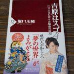 堀口茉純の「吉原はスゴイ -江戸文化を育んだ魅惑の遊郭」