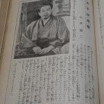 白井喬二のポートレート(昭和7年)