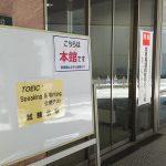TOEIC Speaking&Writing テスト/2018年7月1日初受験