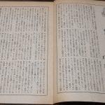 白井喬二の「民主のおもかげ 福翁自伝の話」(エッセイ)