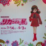 リカちゃん展(山梨県立博物館)