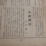 白井喬二の「小説義塾」(エッセイ)