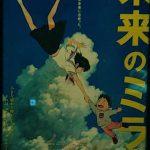 細田守の「未来のミライ」