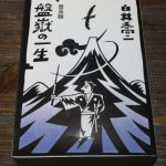 Bangaku no Issho (The life of Bangaku) by Kyoji Shirai