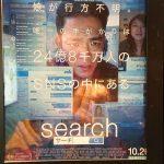 アニーシュ・チャガンティの「サーチ」(Searching)