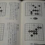 安斎伸彰7段の「決定版!囲碁9路盤完全ガイド」