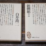 Kyoji Shirai: Shinsen-gumi