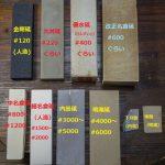 日本刀用の砥石一覧