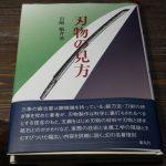 岩崎航介の「刃物の見方」