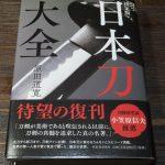 原田道寛の「決定版 日本刀大全」