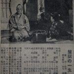 山中貞雄監督の映画「盤嶽の一生」のプログラム