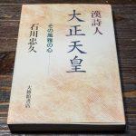 石川忠久の「漢詩人 大正天皇 -その風雅の心ー」