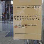 TOEIC S&W 2回目の受験
