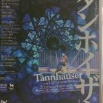 新国立劇場でのワーグナーの「タンホイザー」公演