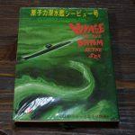 スタージョンの「原子力潜水艦シービュー号」