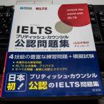 IELTS受験を決めました。