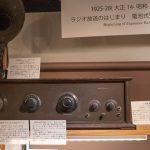 日本ラジオ博物館(松本市)