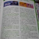 ハンナ・バーベラアニメの日本における受容について