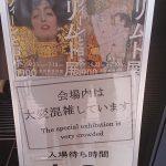 グスタフ・クリムト展(東京都美術館)