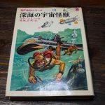 シオドア・スタージョンの「深海の宇宙怪獣」(原子力潜水艦シービュー号のもう一つのノベライズ版)