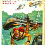 Wikipediaの「原子力潜水艦シービュー号」の項を大幅加筆