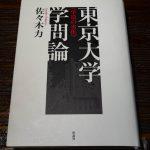 佐々木力の「東京大学学問論-学道の劣化」