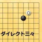 最近のプロ棋士の碁でのAI風の手の流行について
