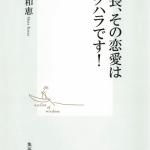 牟田和恵の「部長、その恋愛はセクハラです!」