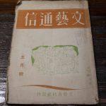 文藝通信 昭和9年5月号「仕事部屋を覗く3 白井喬二氏」