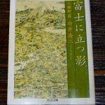 白井喬二の「富士に立つ影」読み直し 裾野篇