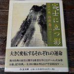 白井喬二の「富士に立つ影」読み直し 江戸篇