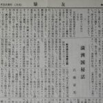 白井喬二の「鳳雀日記」「天路歴程」(エッセイ)(雑誌「騒友」掲載)