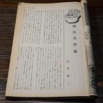 白井喬二の「国民文学論」