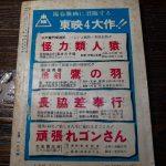 東映の昭和31年の映画「怪力類人猿」(水戸黄門)