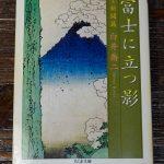 白井喬二の「富士に立つ影」読み直し 新闘篇