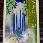 白井喬二の「富士に立つ影」読み直し 神曲篇
