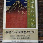 白井喬二の「富士に立つ影」読み直し 孫代篇