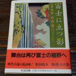 白井喬二の「富士に立つ影」読み直し 帰来篇
