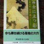 白井喬二の「富士に立つ影」の読み直し、幕末篇