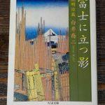 白井喬二の「富士に立つ影」読み直し 明治篇