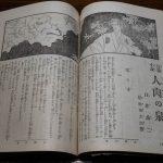 白井喬二の「人肉の泉」連載第9回