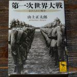 山上正太郎の「第一次世界大戦 忘れられた戦争」